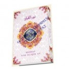 Quran Raudhah